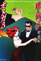 超人ロック オメガ (3)