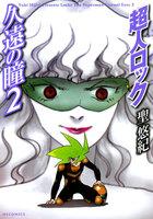 超人ロック 久遠の瞳 (2)