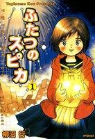 ふたつのスピカ (1)