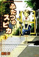 ふたつのスピカ (4)