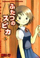 ふたつのスピカ (5)