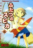 ふたつのスピカ (6)
