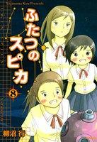 ふたつのスピカ (8)