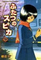 ふたつのスピカ (9)