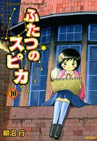 ふたつのスピカ (10)