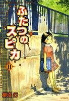ふたつのスピカ (11)