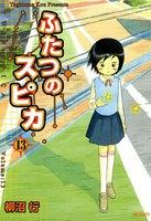 ふたつのスピカ (13)