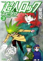 超人ロック エピタフ (3)