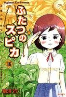 ふたつのスピカ (16)