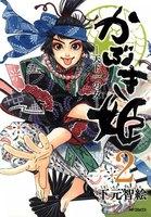 かぶき姫―天下一の女― (2)