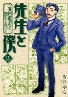 先生と僕~夏目漱石を囲む人々~ (2)