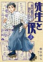 先生と僕~夏目漱石を囲む人々~ (3)