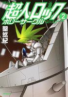 超人ロック ホリーサークル (2)