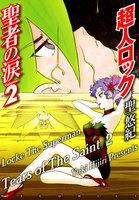超人ロック 聖者の涙 Volume.2