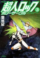超人ロック ホリーサークル (3)
