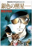 新谷かおる マグナムロマンシリーズ (1) 銀色の照星