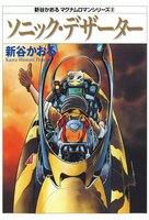新谷かおる マグナムロマンシリーズ (2) ソニック・デザーター