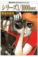 新谷かおる マグナムロマンシリーズ (4) シリーズ1/1000sec.