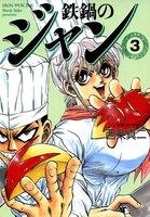 鉄鍋のジャン (3)