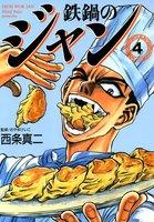 鉄鍋のジャン (4)