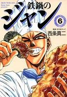 鉄鍋のジャン (6)