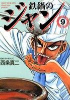 鉄鍋のジャン (9)