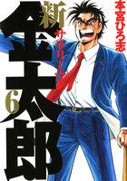 新サラリーマン金太郎 (6)