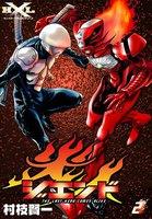 ジエンド 炎人 The last hero comes alive (2)