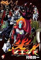 ジエンド 炎人 The last hero comes alive (4)