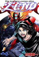 Z-END The last hero comes alive - 漫画