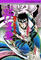 【割引版】魁!!男塾 (2)