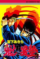 【割引版】魁!!男塾 (3)