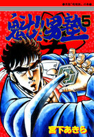 【割引版】魁!!男塾 (5)