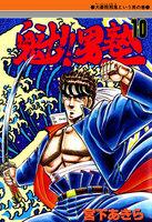 【割引版】魁!!男塾 (10)