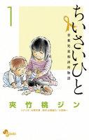 ちいさいひと 青葉児童相談所物語(全巻)