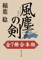 【合本版】風塵の剣【全7冊 合本版】