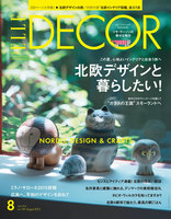ELLE DECOR 2015年8月号