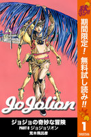 ジョジョリオン【モノクロ版】(1)