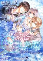 愛惑の人魚姫〜甘い嫉妬と恋の策略〜
