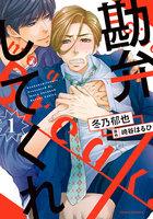 勘弁してくれ (1)【コミコミスタジオ&eBookJapanオリジナル特典付】