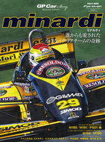 GP Car Story Special Edition minardi