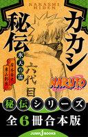 【割引版】【合本版】NARUTO―ナルト― 秘伝シリーズ 全6冊