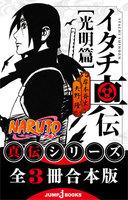 【割引版】【合本版】NARUTO―ナルト― 真伝シリーズ 全3冊