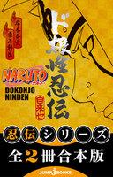 【割引版】【合本版】NARUTO―ナルト― 忍伝シリーズ 全2冊