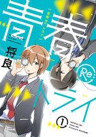 青春Re:トライ (1)