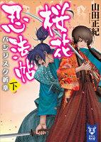 桜花忍法帖 バジリスク新章(下)