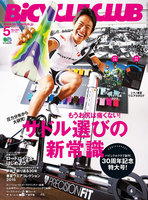 BICYCLE CLUB 2015年5月号