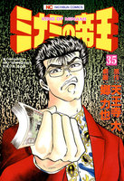 ミナミの帝王 (35)