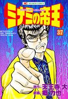 ミナミの帝王 (37)