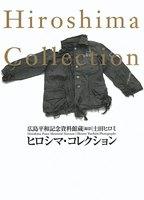 ヒロシマ・コレクション 広島平和記念資料館蔵